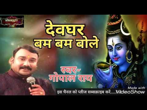 देवघर बम बम बोले !! Gopal rai Superhit shiv bhajan 2017 !!