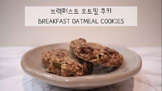 [브랙퍼스트 오트밀 쿠키] Breakfast oatme…