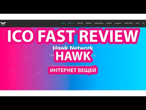 Обзор HAWK - интеллектуальная блокчейн система