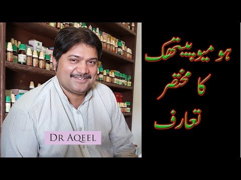 Introduction Of Homeopathic By Dr Aqeel
