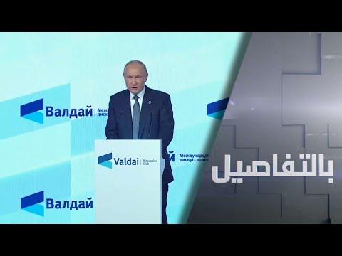 بوتين: هيمنة الغرب تتراجع أمام تعدد الأقطاب  - نشر قبل 3 ساعة