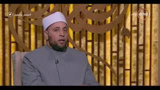 لعلهم يفقهون - الشيخ رمضان عبد الرازق يوضح معنى تزكية النفس وأعظمها مراقبة الله