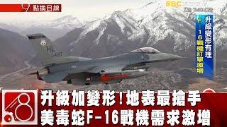 """升級加變形! """"地表最搶手戰機"""" 美毒蛇F-16戰機需求激增《8點換日線》2019.02.18"""