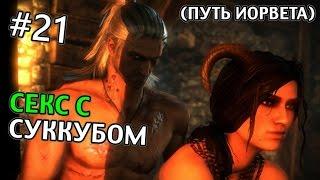 The Witcher 2: Assassins of Kings Прохождение (Путь Йорвета) | СЕКС С СУККУБОМ | #21