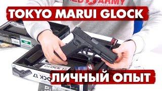 Tokyo Marui Glock GBB - личный опыт использования. Обзор Glock 17, Glock 17 Custom, Glock 18C.