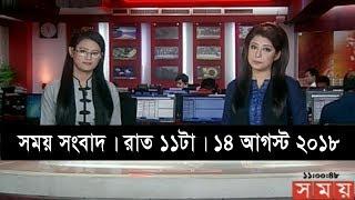 সময় সংবাদ   রাত ১১টা    ১৪ আগস্ট ২০১৮   Somoy tv bulletin 11 pm   Latest Bangladesh News HD