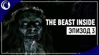 РУССКИЙ ШПИОН И ТОТ САМЫЙ ОТЕЛЬ  The Beast Inside Эпизод 3