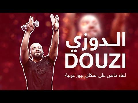 دوزي.. رحلة نجاح وصلت العالمية في لقاء خاص مع سكاي نيوز عربية  - نشر قبل 1 ساعة