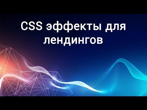 CSS эффекты для лендингов
