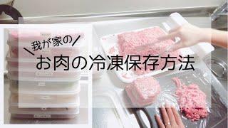 豚肉を大量買い!!小分けして冷凍保存します!!【冷凍保存方法】
