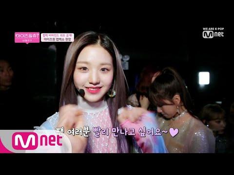 Watch: IZ*ONE CHU Secret Friends ep3 digest videos - 48/46 J