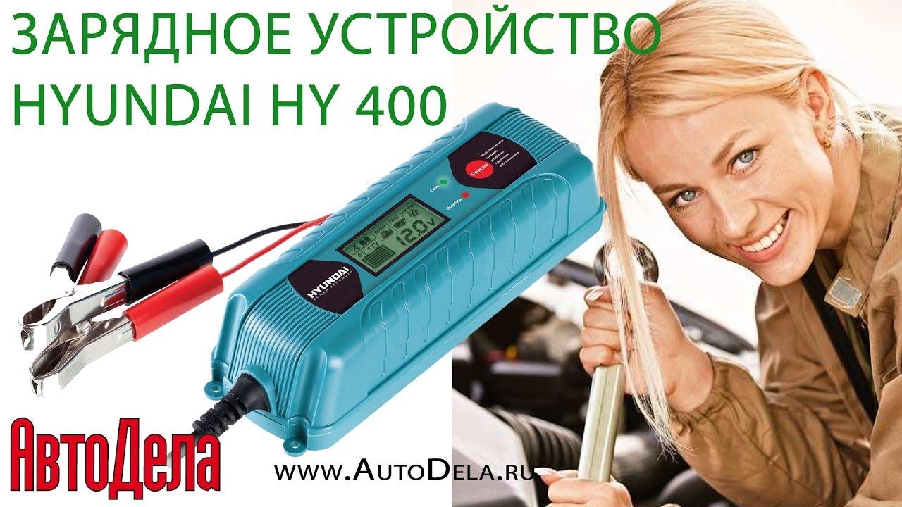 Купить по низкой цене зарядное устройство для автомобильного аккумулятора в москве. Зарядка. Зарядное устройство hyundai hy 400. Товар в.