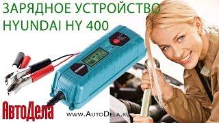 Зарядное устройство Hyundai Hy400 обзор смотреть
