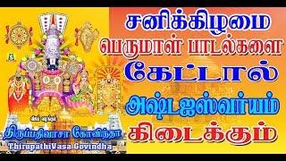 சனிக்கிழமை பெருமாள்பாடல்களை கேட்டால் அஷ்ட ஐஸ்வர்யம் கிடைக்கும்