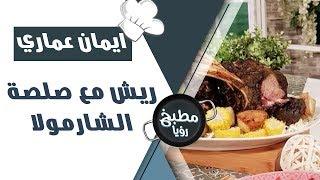 ريش مع صلصة الشارمولا - ايمان عماري