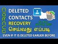 HOW TO | RECOVER | DELETED | CONACTS | ANDROID | TAMIL | NO ROOT | 100% WORKING