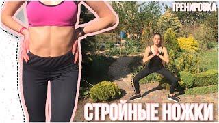 постер к видео Стройные ножки за неделю/неделя спорта/#psтреша