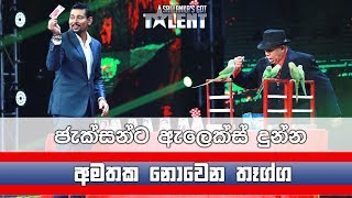 ජැක්සන්ට ඇලෙක්ස් දුන්න අමතක නොවෙන තෑග්ග| Sri Lanka's Got Talent 2018 #SLGT Thumbnail