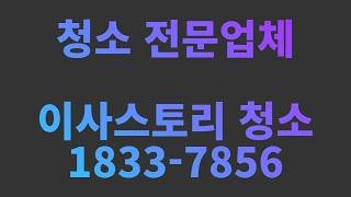 서울 성남 서산 새집 입주청소업체 알아보기