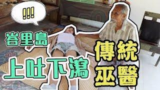 【Vlog】峇里島花30萬看巫醫的下場....? (聲音開大一點! 藏鏡人憋笑到內傷)|愛莉莎莎Alisasa