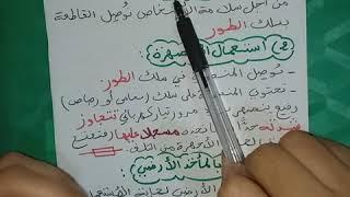 الدرس 7 **الأمن الكهربائي** فيزياء 4 متوسط👍