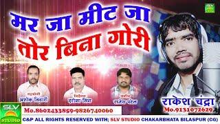 Mar Ja Mit Ja Tor Bina Gori | Rakesh Chandra-Cg Song-SLV STUDIO-Chhattisgarhi Geet-Cg Romantic