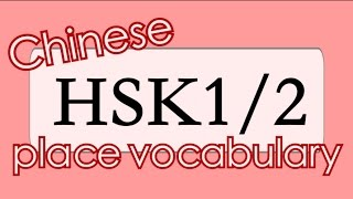 Learn Chinese for Beginners: 13 PLACE-related words from HSK1 and HSK2 vocabulary with examples