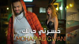 محمد جواني - خسرتي حالك ( فيديو كليب )   ( offıcial  Video ) 2021