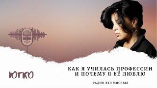 В прямом эфире Эхо ММ психолог Анна Иотко 27 08 14