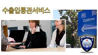 일본/한국 수출입통관서비스 전문 기업 [ 국제로지스틱 …