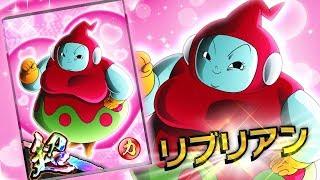 PC「ドラゴンボールZ Xキーパーズ」 /キャラクター紹介動画/リブリアン