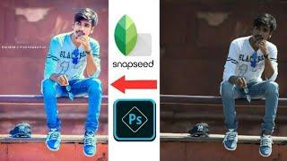 #3 Retouching snapseed tutorial | photoshop express tutorial