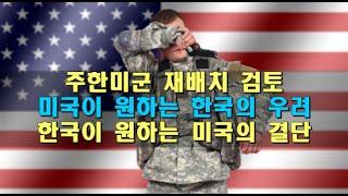 미국이 원하는 한국의 안보 우려.  한국이 원하는 건 미국의 결단.