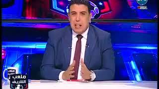 احمد الشريف مستنكراً شكوي مالك الحدث اليوم : مرتضي منصور بيشتم في كل القنوات وانت اختصيتنا احنا !!