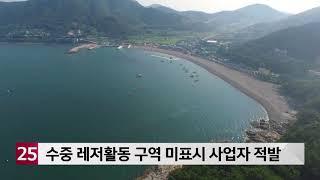전북해경, 수중 레저활동 구역 미표시 사업자 적발