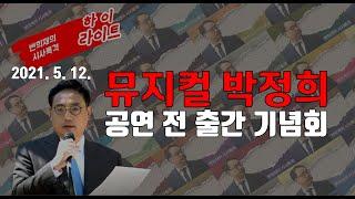 김재철의 '뮤지컬 박정희'에 대한 입장 (Feat. 출…