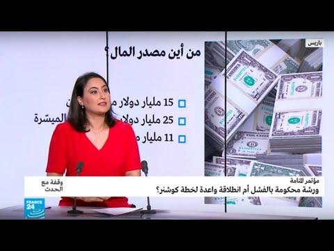 رؤية كوشنر الاقتصادية في البحرين: ورشة فاشلة أم بداية خطة ناجحة؟  - 15:54-2019 / 6 / 25