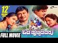 Odahuttidavaru - ಒಡಹುಟ್ಟಿದವರು | Kannada Full HD Movie | Dr Rajkumar | Ambarish | Madhavi