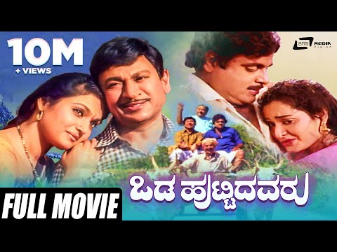 Odahuttidavaru - ಒಡಹುಟ್ಟಿದವರು | Kannada Full HD Movie | Dr Rajkumar | Ambarish | Madhavi