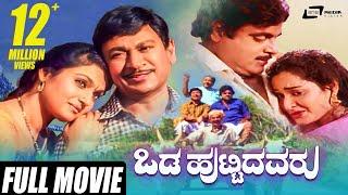 Odahuttidavaru - ಒಡಹುಟ್ಟಿದವರು | Kannada Full  Movie | Dr Rajkumar | Ambarish | Madhavi