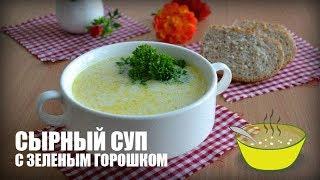 Сырный суп с зеленым горошком — видео рецепт