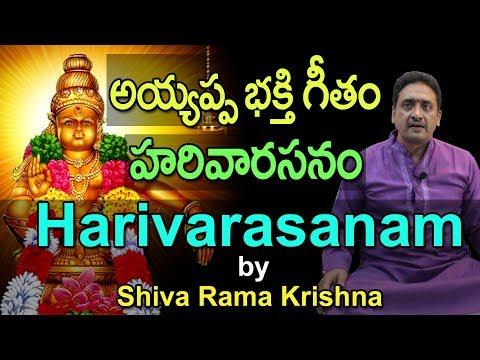 Harivarasanam by Shiva Rama Krishna    అయ్యప్ప భక్తి గీతం    హరివారసనం    Daivabhakthi