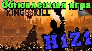 H1Z1 - Новая версия игры