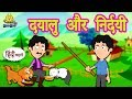 दयालु और निर्दयी - Hindi Kahaniya for Kids | Stories for Kids | Moral Stories for Kids | Koo Koo TV