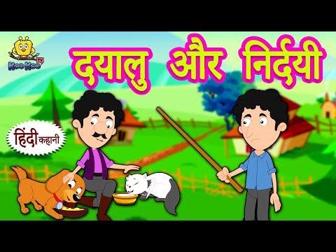 दयालु और निर्दयी - Hindi Kahaniya for Kids | Stories for Kids | Moral Stories for Kids | Koo Koo TV