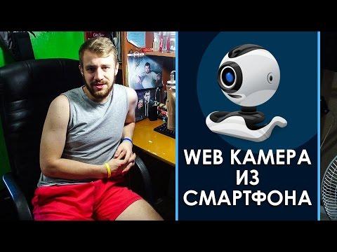 ПОДКЛЮЧАЕМ ТЕЛЕФОН, КАК WEB КАМЕРУ - DroidCam (USB Wi-Fi)