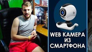 видео Используем Андроид устройство как Веб-Камеру для ПК