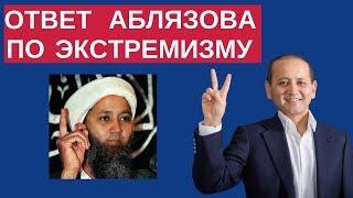 Ответ Аблязова по экстремизму