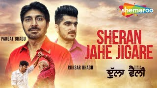 Shera Jehe Jigre Pargat Bhagu Rukhsar Bhagu Free MP3 Song Download 320 Kbps