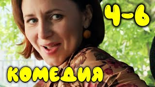 КОМЕДИЙНАЯ МЕЛОДРАМА Опасная мама 4 6 серия Русская комедия мелодрама Фильм HD